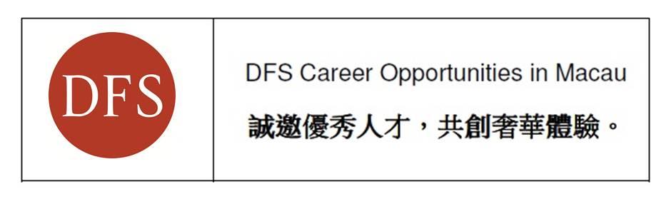 DFS Cotai Limitada Logo