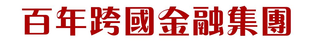 百年跨國金融集團 Logo