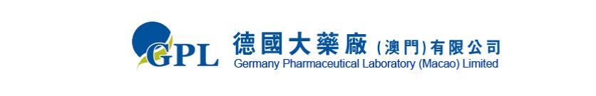 德國大藥廠(澳門)有限公司 Logo