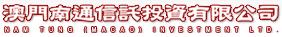 澳門南通信託投資有限公司 Logo