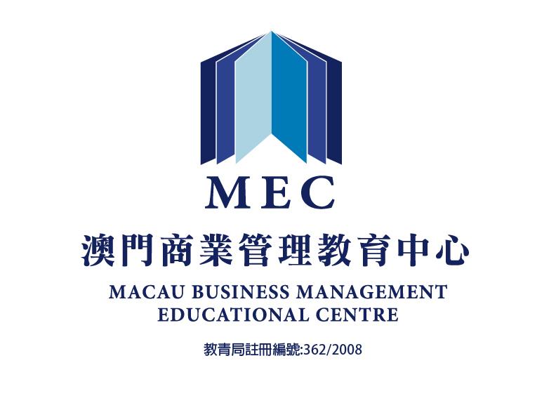 澳門商業管理教育中心