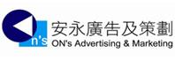 安永廣告及策劃 ON's Advertising & Marketing
