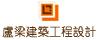盧梁建築工程設計顧問有限公司